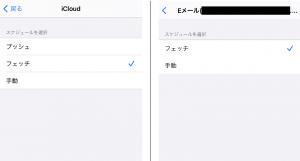 メール受信06