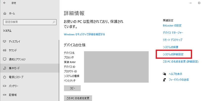 Windows10システムのプロパティ_03