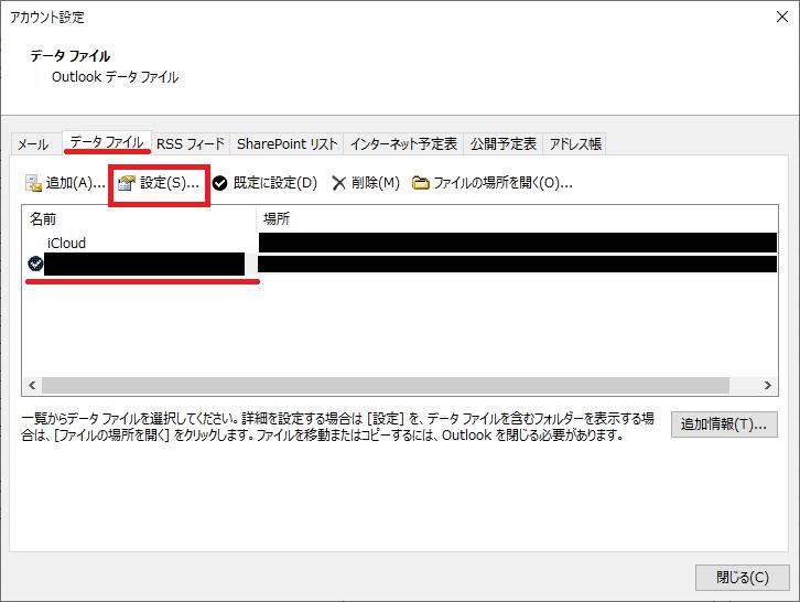 Outlookデータファイル圧縮3