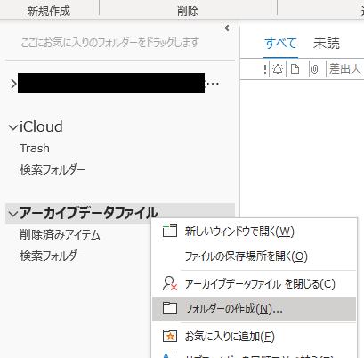 Outlookデータファイル追加5