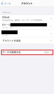メール受信04