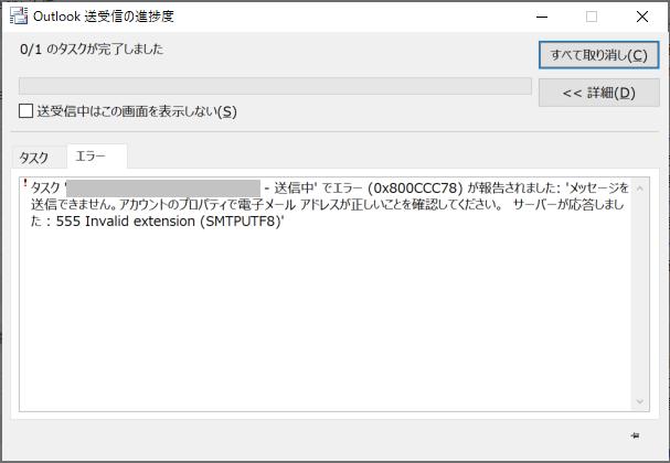 Outlookエラー1