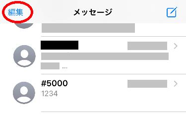 メッセージ履歴削除01