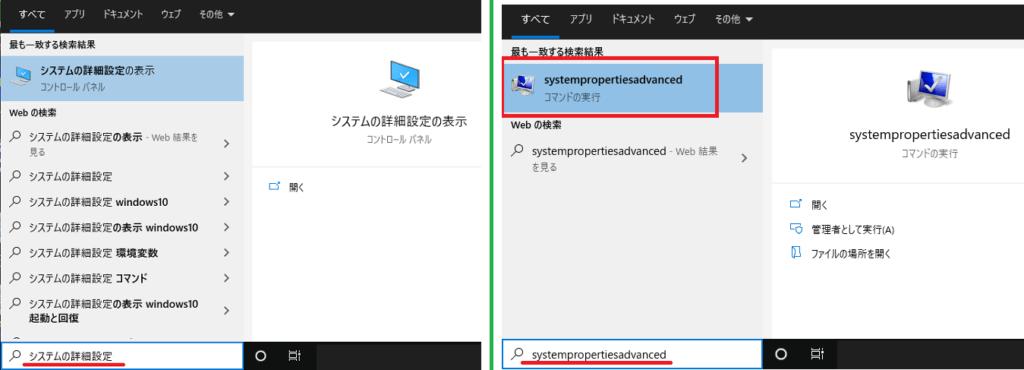 Windows10システムのプロパティ_21
