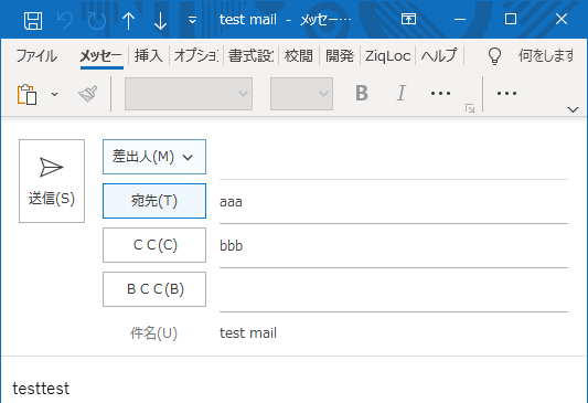 Outlookエラー3