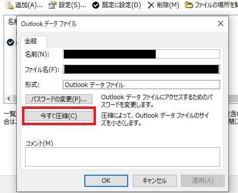 Outlookデータファイル圧縮4