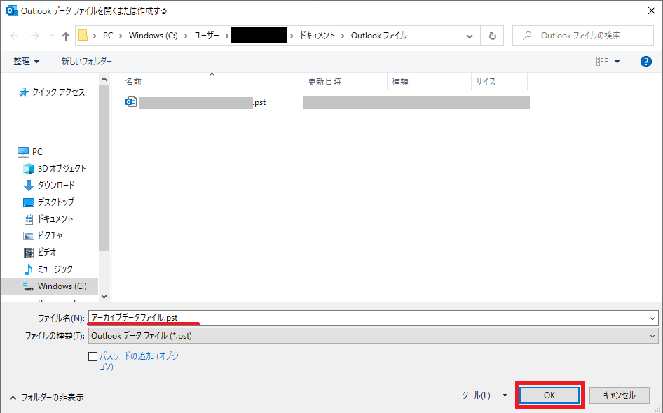 Outlookデータファイル追加3