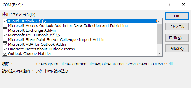 Outlook不調対応4