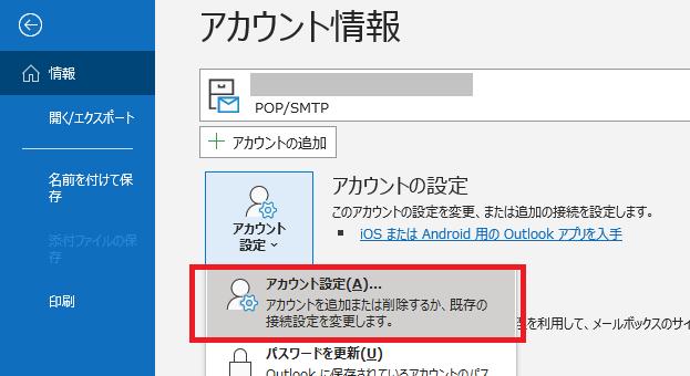 Outlookデータファイル圧縮2