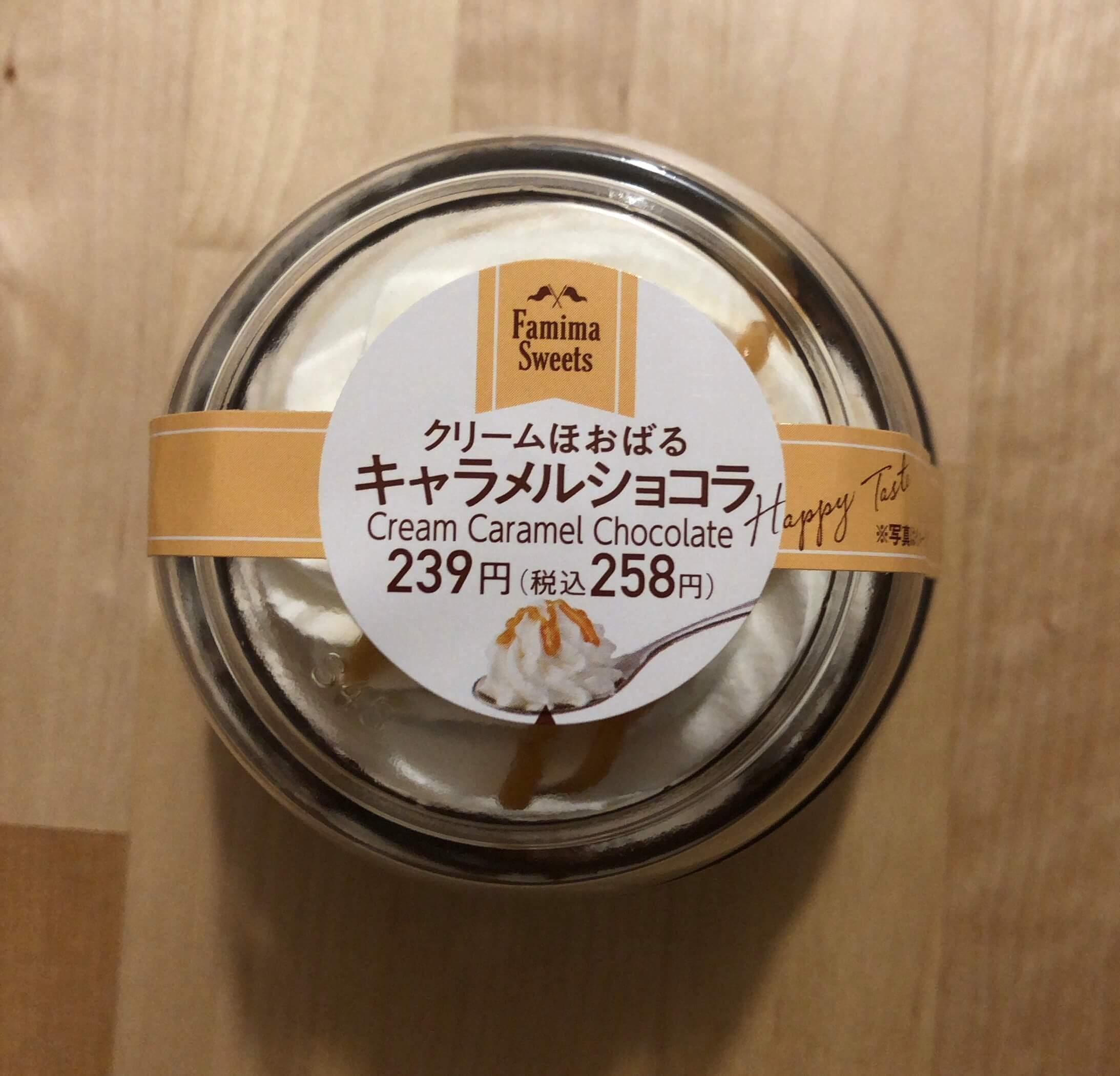 クリームほおばるキャラメルショコラ1