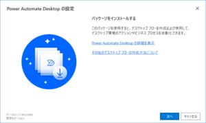 PowerAutomateDesktop_install_01