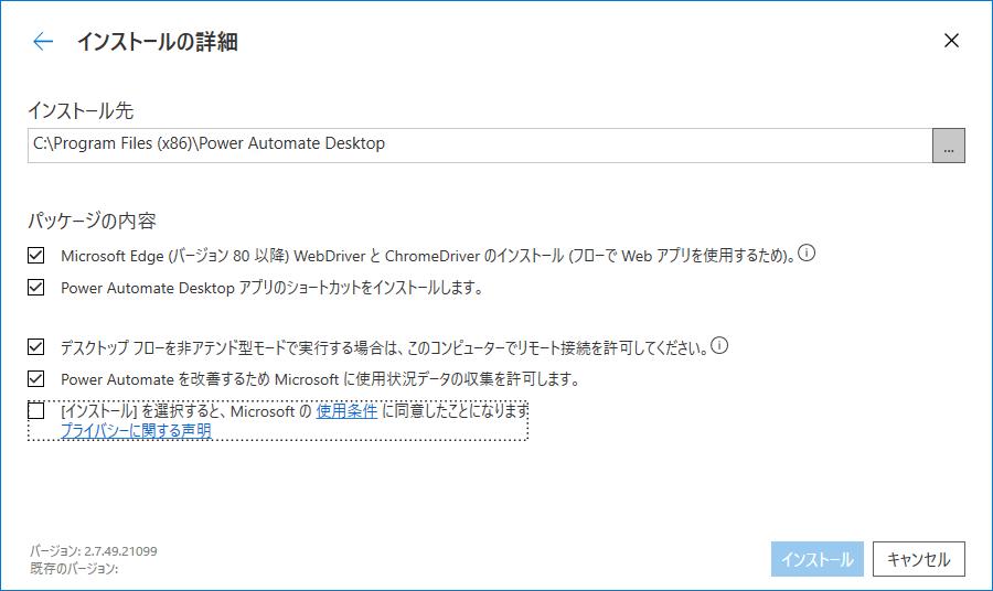 PowerAutomateDesktop_install_02