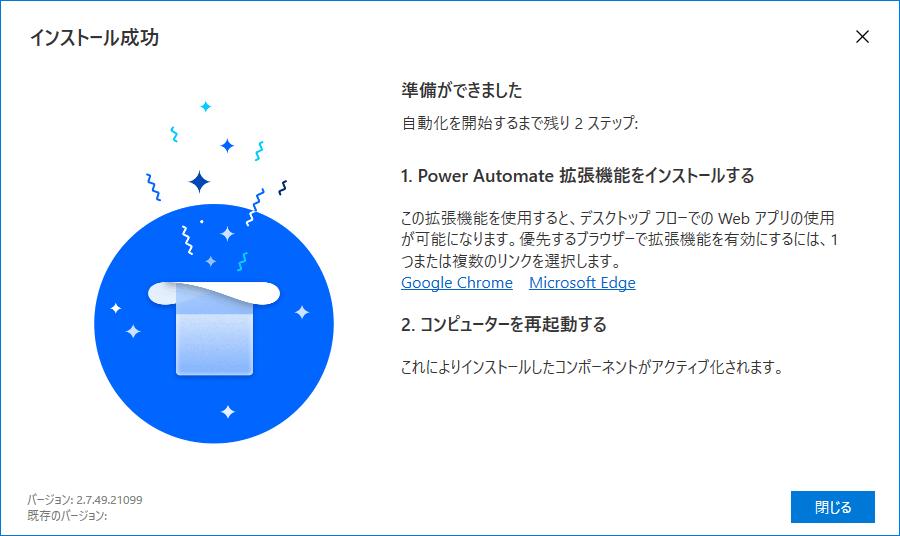 PowerAutomateDesktop_install_04