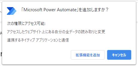 PowerAutomateDesktop_install_05C2