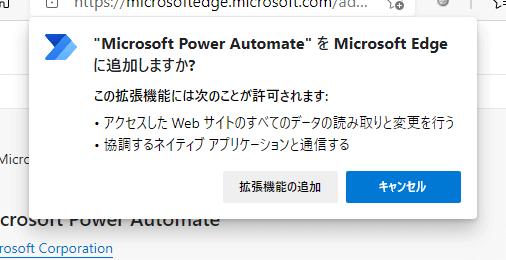 PowerAutomateDesktop_install_05E2