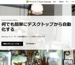 PowerAutomatedDesktop_ms1